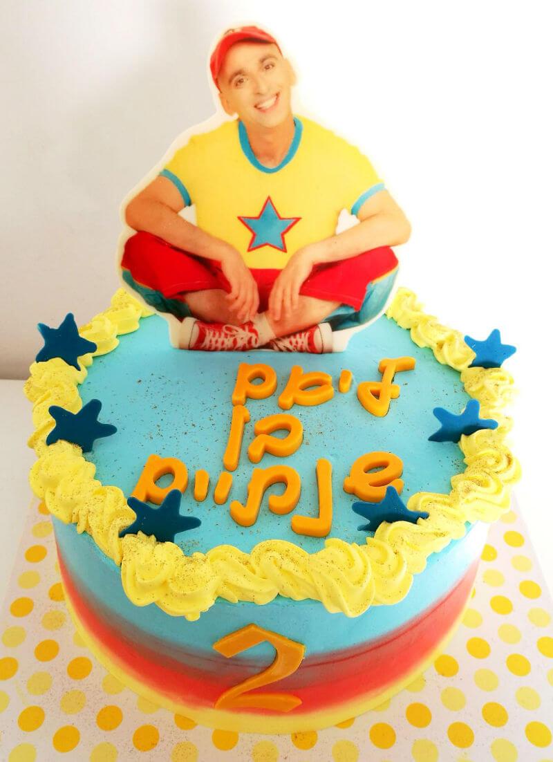 עוגת יום הולדת יובל המבולבל