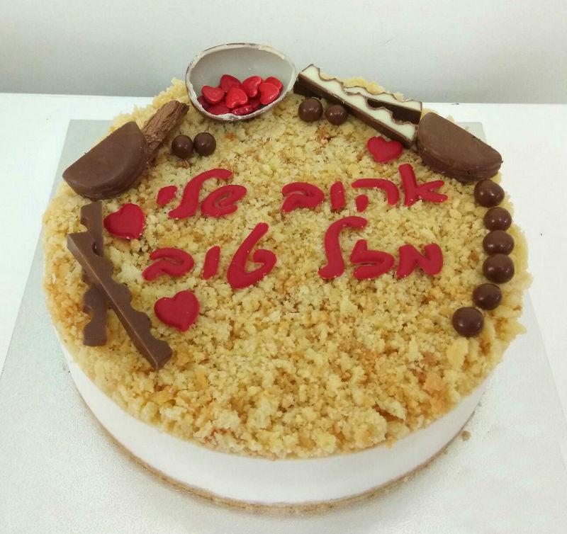עוגת יום הולדת לאהוב
