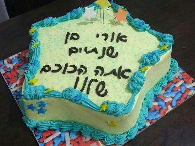 עוגת ליום הולדת כוכב