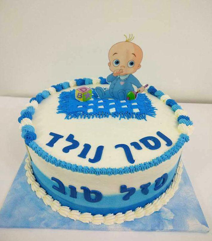 עוגת יום הולדת מעוצבת לברית