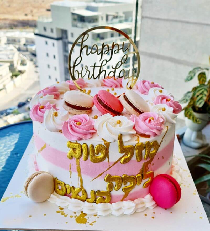 עוגת יום הולדת לאשה היפה בנשים
