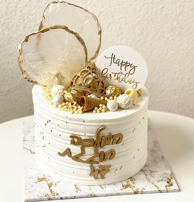 עוגת יום הולדת למלכה של הבית