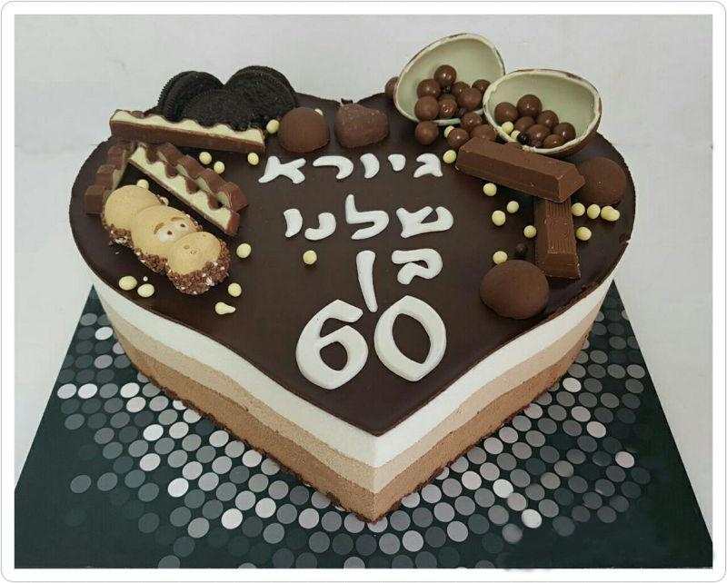 עוגת יום הולדת טריקולד לב