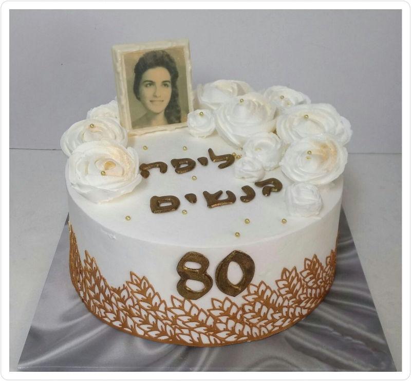עוגת יום הולדת מבוגרים עם תמונה