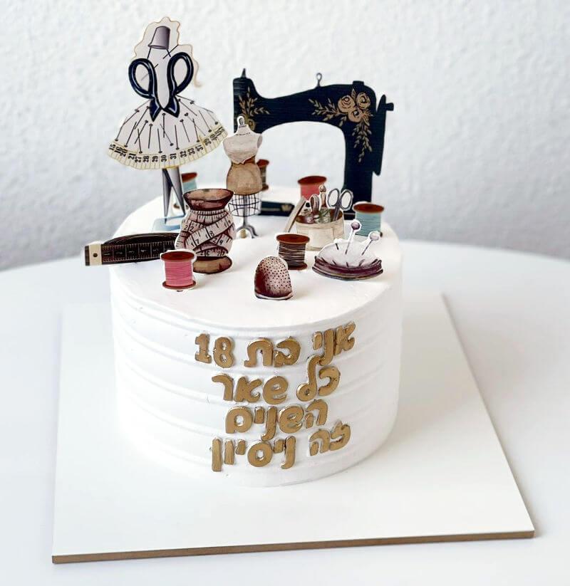 עוגת יום הולדת מיוחדת בעיצוב תפירה