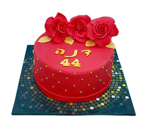 עוגת יום הולדת מעוצבת לאשה