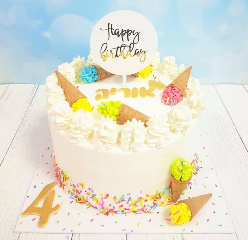 עוגת יום הולדת מעוצבת עם גלידות