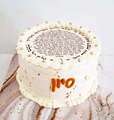 עוגת יום הולדת 40 מעוצבת עם כתר