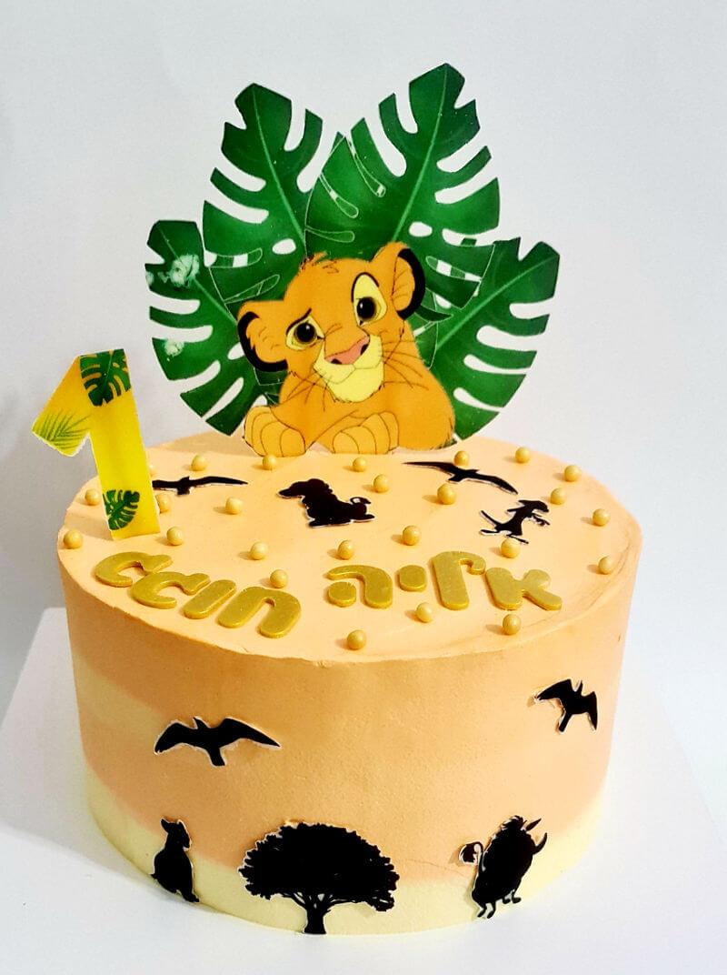 עוגת יום הולדת סימבה משמר האריות