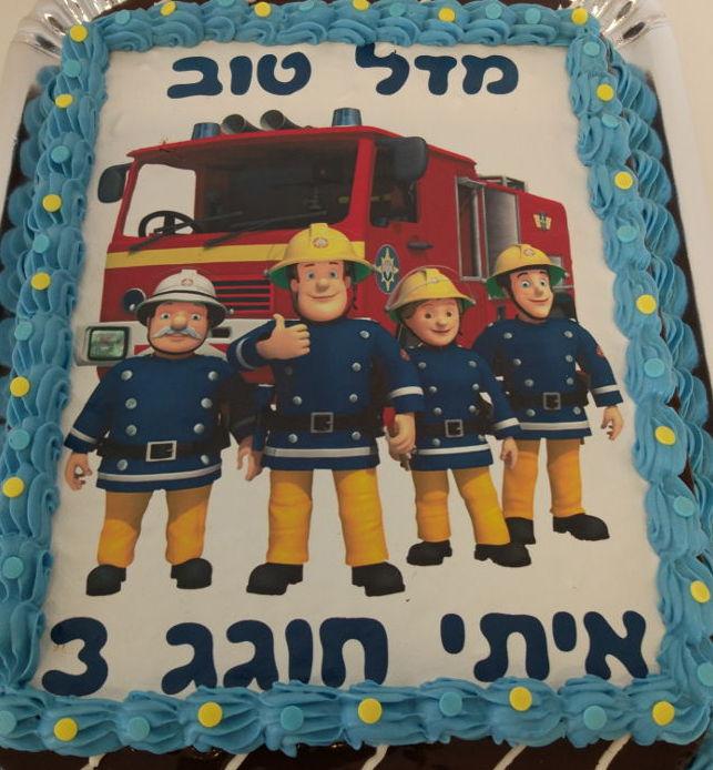 עוגת יום הולדת סמי הכבאי מלבנית
