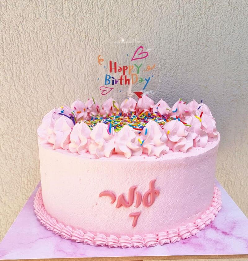 עוגת יום הולדת עם סוכריות
