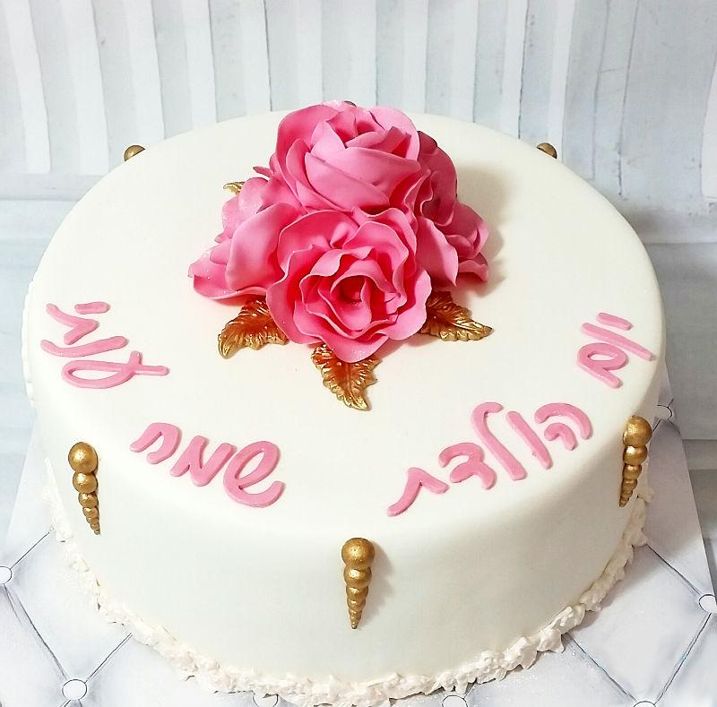 עוגת יום הולדת פרחים מבצק סוכר
