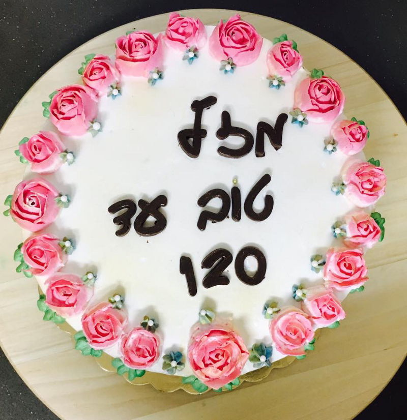 עוגת יום הולדת פרחים מזולפים