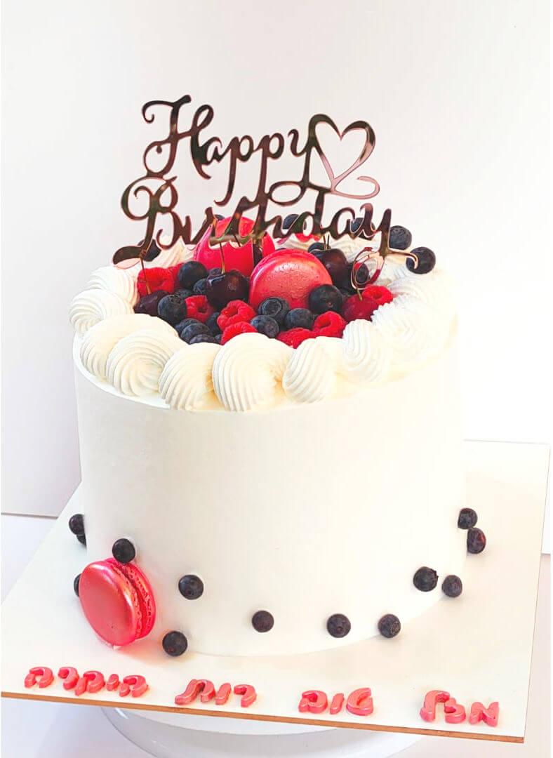 עוגת יום הולדת שמח