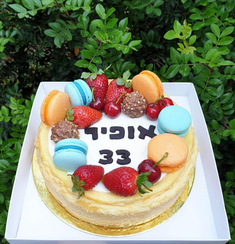 עוגת יום הולדת 33