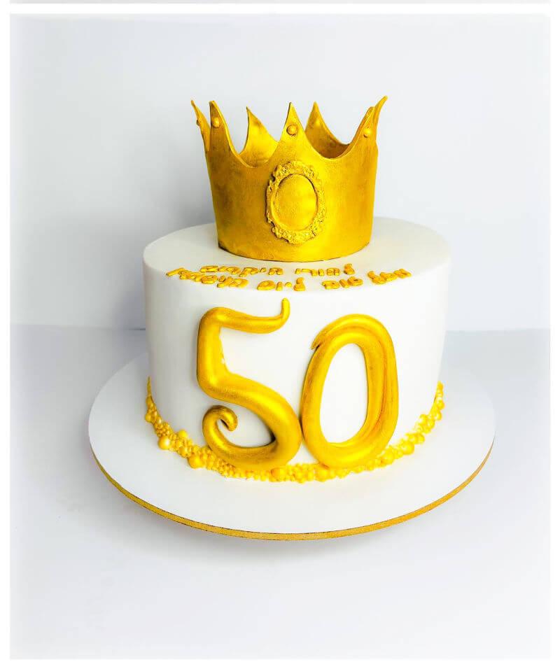 עוגת יום הולדת 50 כשרה