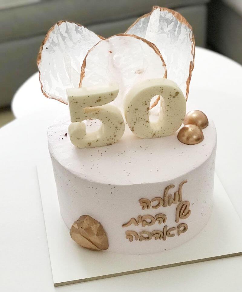 עוגת יום הולדת 50 לאמא