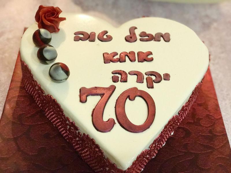 עוגת יום הולדת 70 לאמא