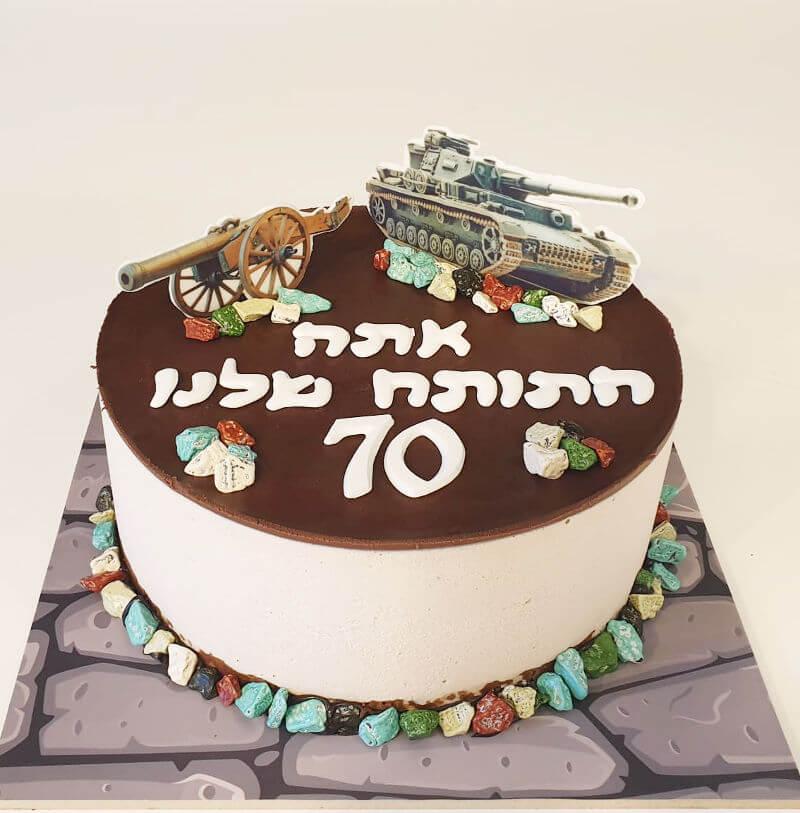 עוגת יום הולדת 70