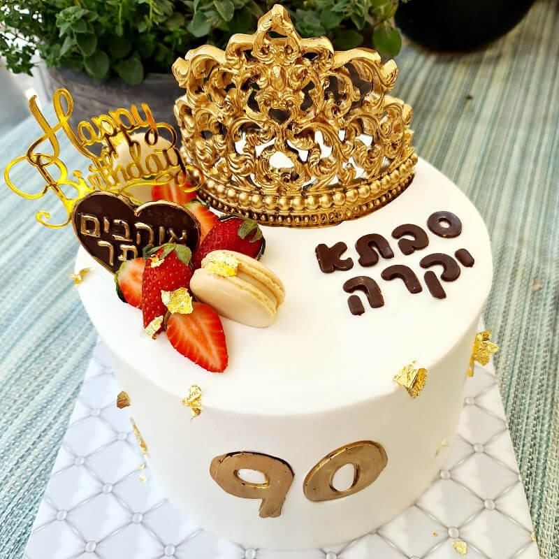 עוגת יום הולדת 90 לסבתא