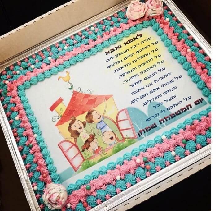עוגת יום המשפחה מלבנית