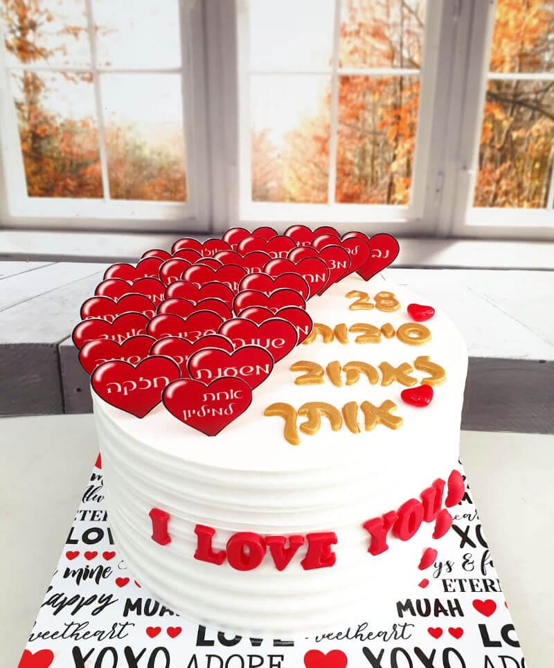 עוגת כל הסיבות לאהוב אותך