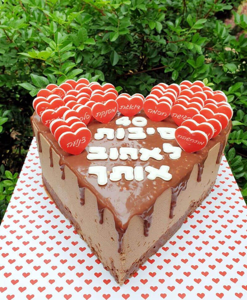 עוגת כל הסיבות לאהוב בצורת לב