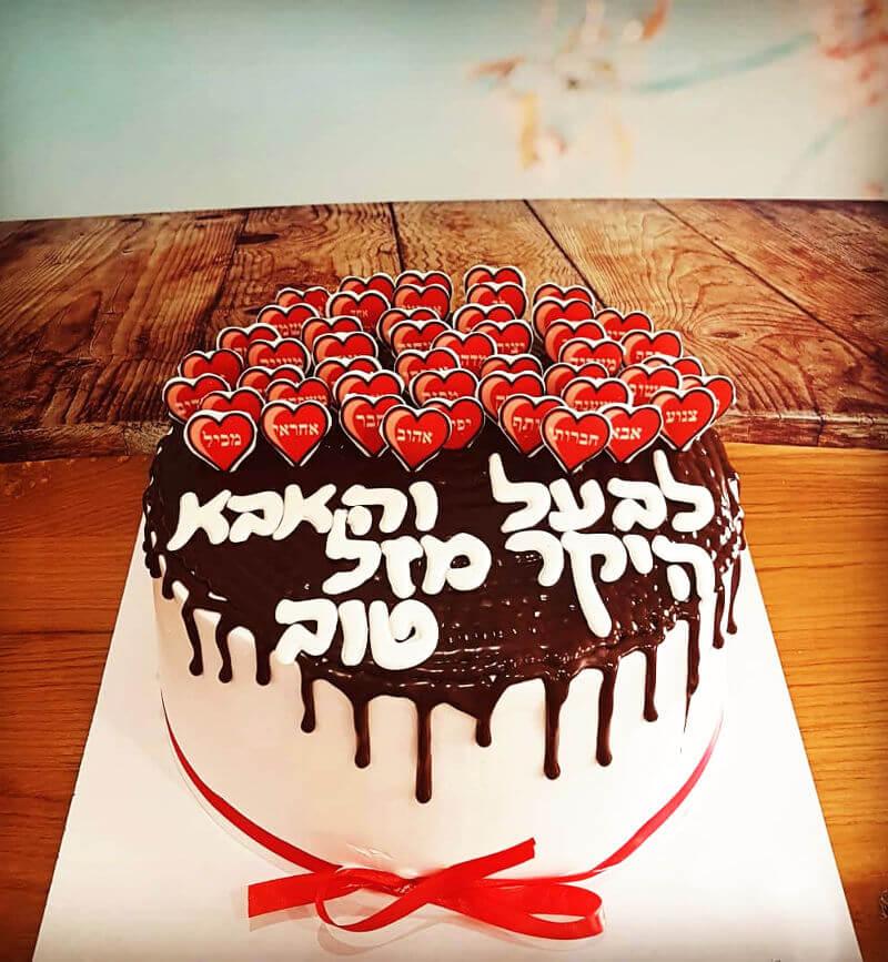 עוגת כל הסיבות לבעל