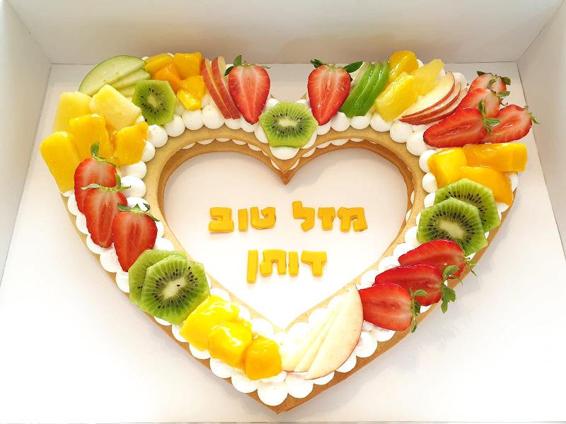 עוגת לב בצק פריך ופירות ליום הולדת