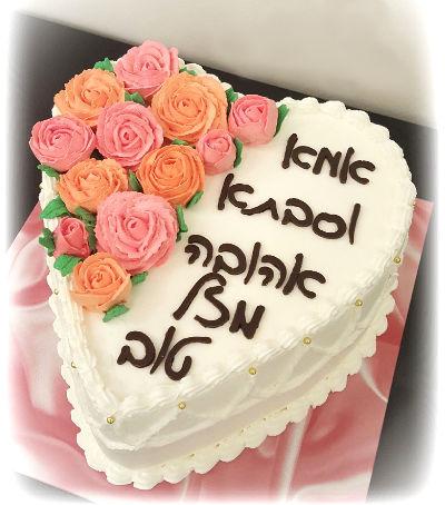 עוגת לב זילוף פרחים