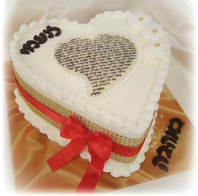 עוגת לב מעוצבת לאשה
