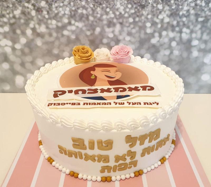 עוגת מאמא מצחיק