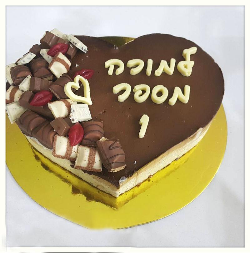 עוגת מוסים בצורת לב למורה