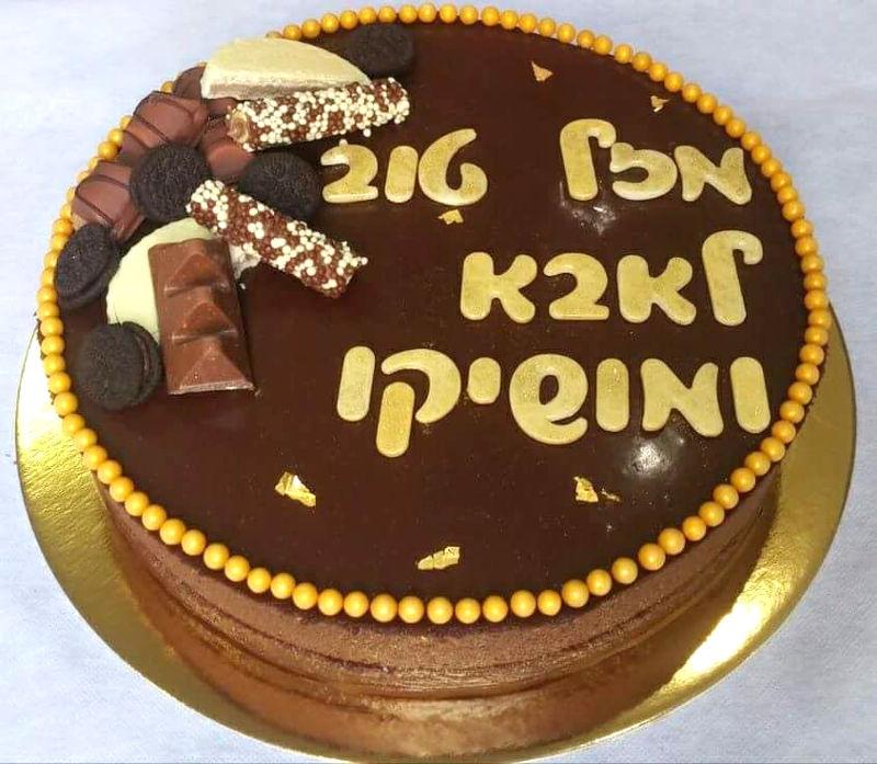 עוגת מוס יום הולדת לאבא