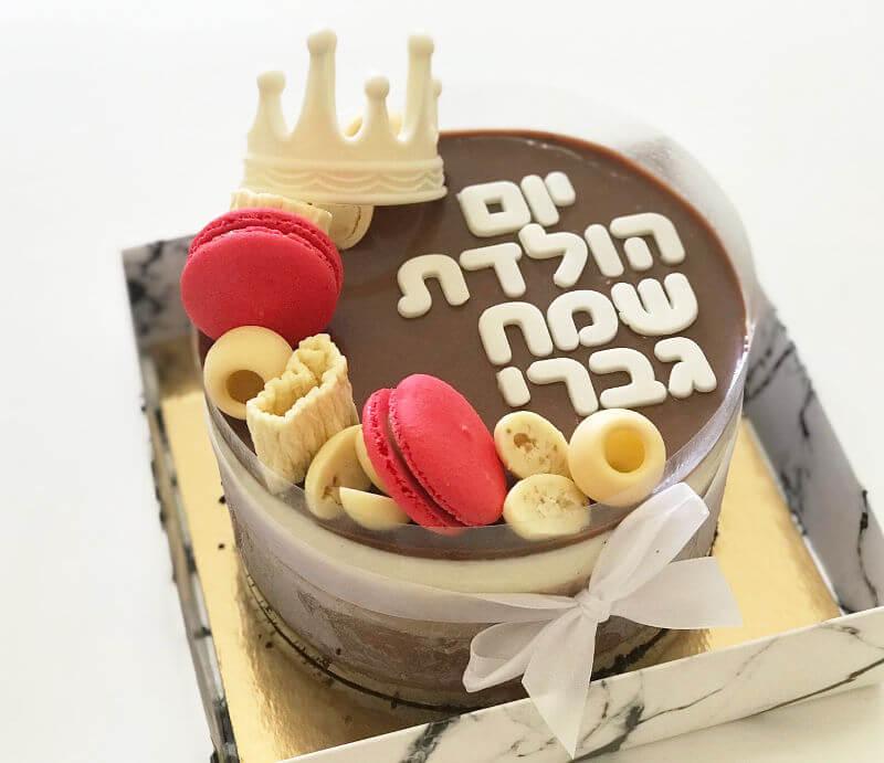 עוגת מוסים ליום הולדת לגבר ללא גלוטן