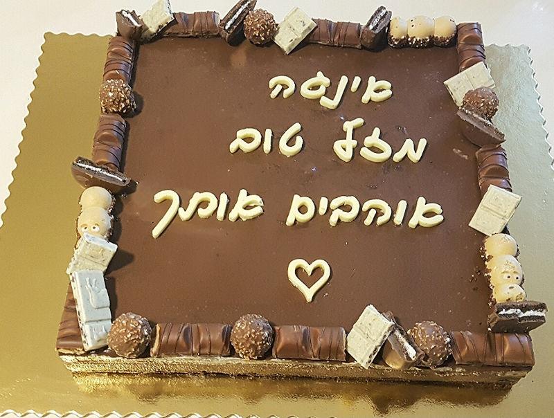עוגת מוסים שוקולד מריר ואוריאו ליום הולדת