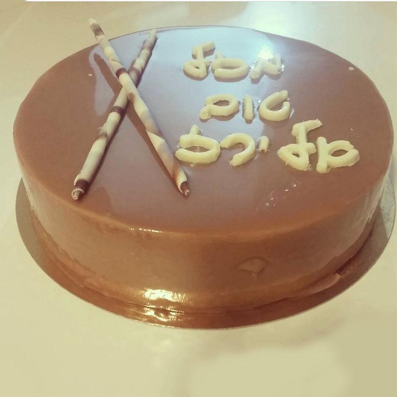 עוגת מוס שוקולד מריר וקרם בורלה ליום הולדת
