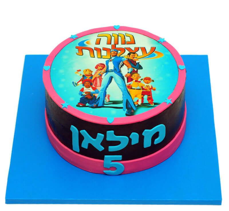 עוגת יום הולדת נווה העצלנות