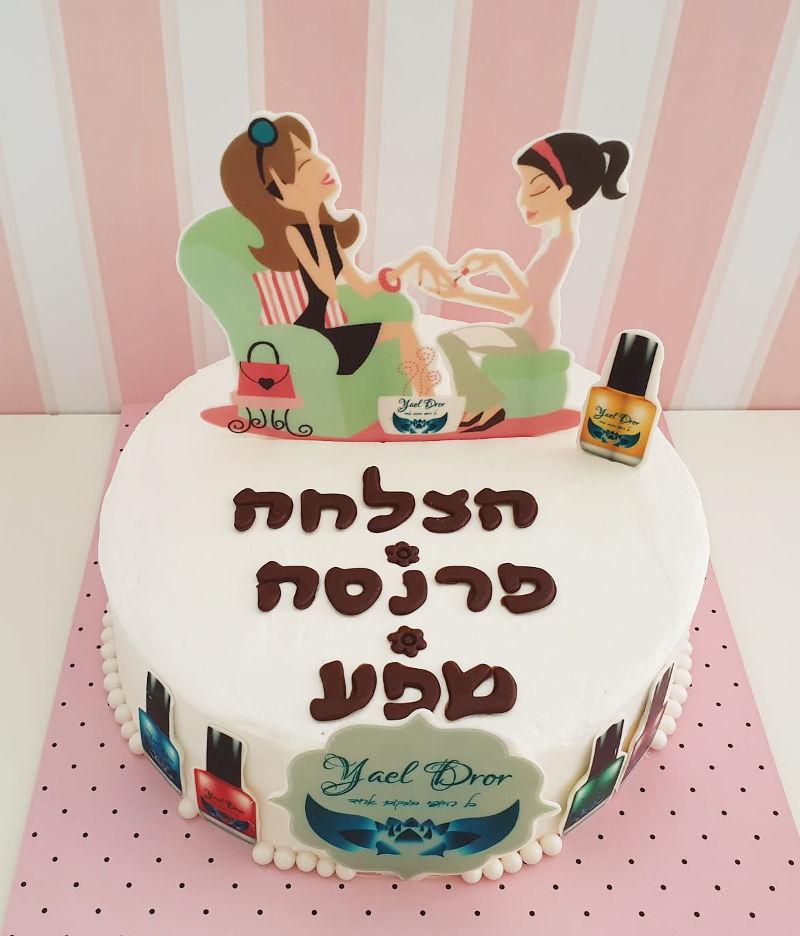 עוגת ספא מיוחדת