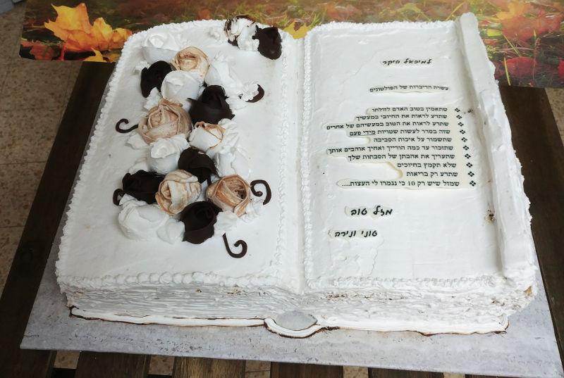 עוגת זילוף ספר לבר מצווה