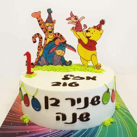 עוגת פו הדוב לגיל שנה