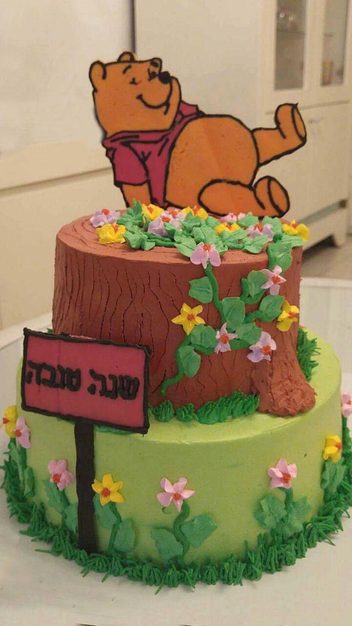 עוגת פו הדב לראש השנה