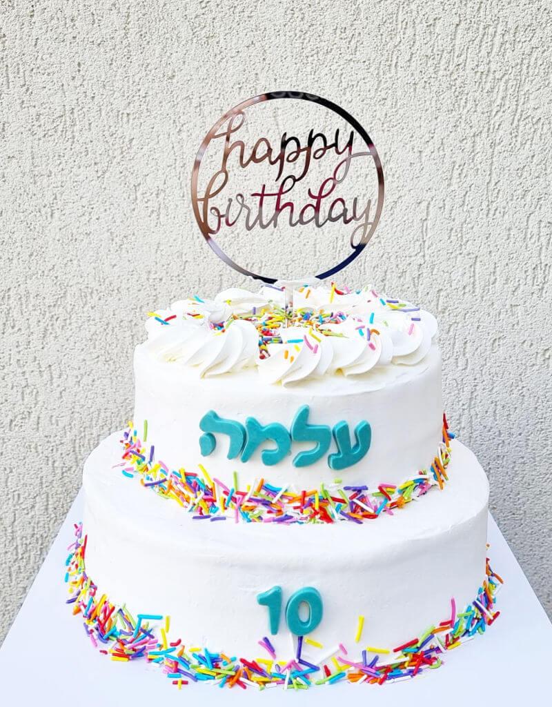עוגת קומות מעוצבת ליום הולדת