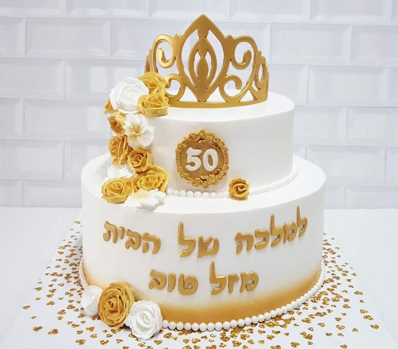 עוגת קומות מפוארת 50 לאמא