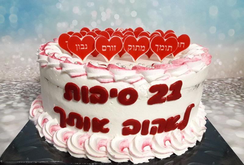 עוגת 21 סיבות לאהוב