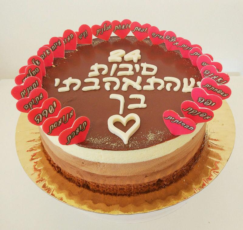 עוגת 24 סיבות לאהוב אותך