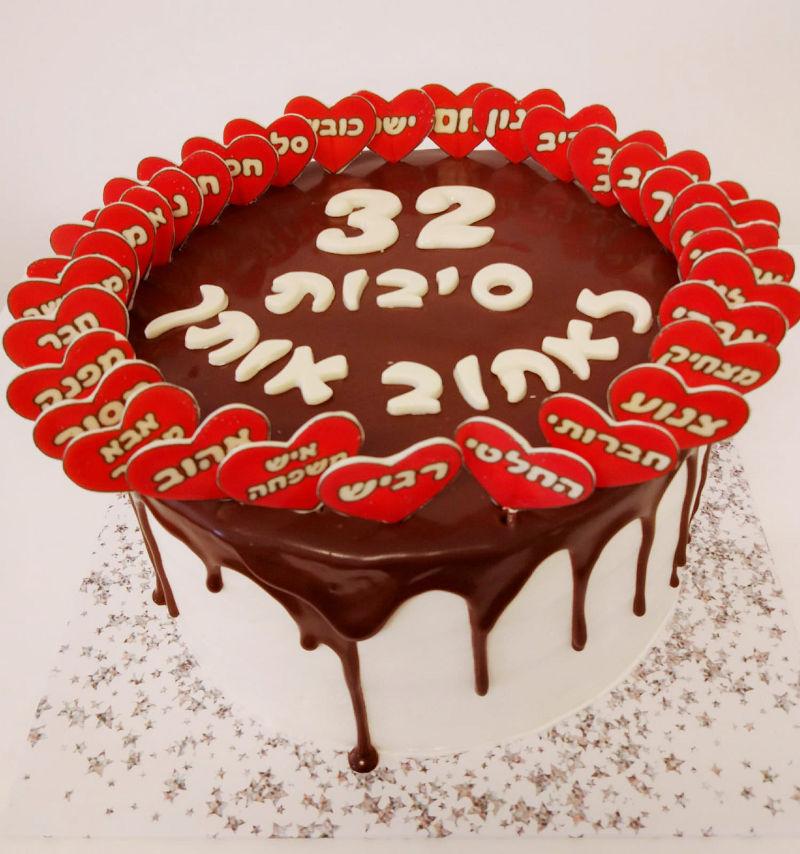 עוגת 32 סיבות לאהוב אותך