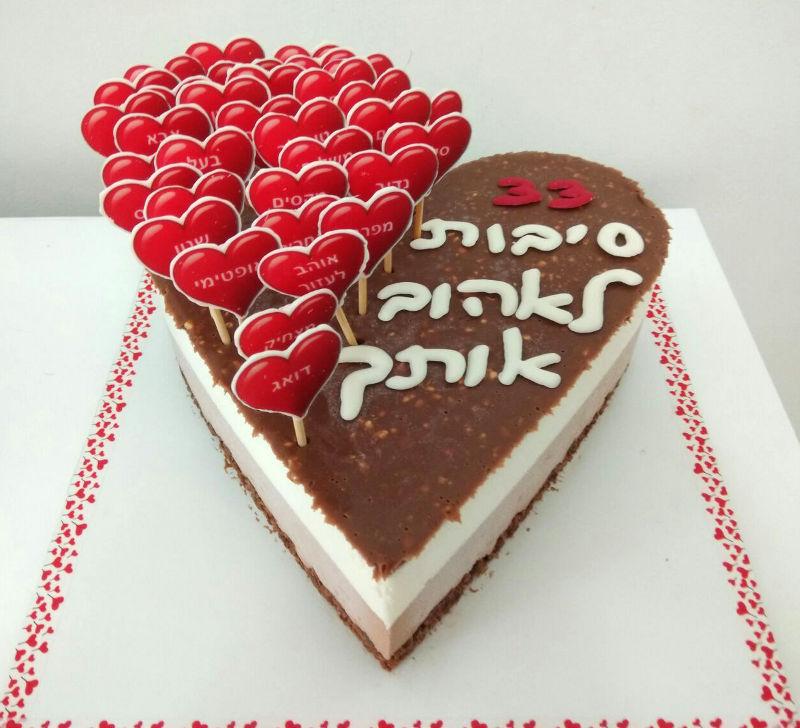 עוגת 33 סיבות לאהוב אותך