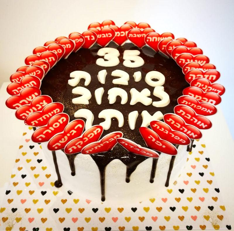 עוגת 35 סיבות לאהוב אותך
