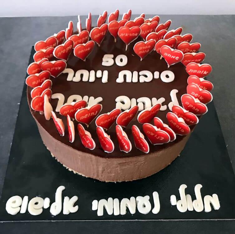 עוגת 50 סיבות לאהוב אותך
